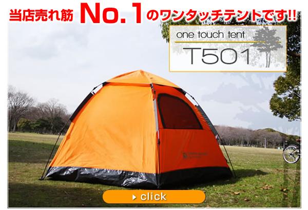 売れ筋No.1のワンタッチテント T501