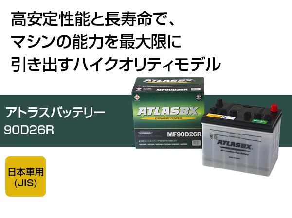 アトラス バッテリー ATLAS 90D26R