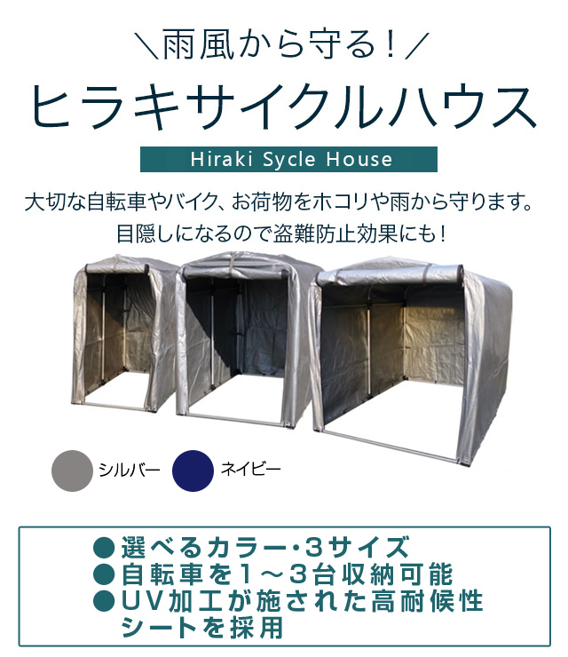 ヒラキサイクルハウス