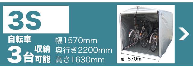 サイクルハウス3S、自転車3台収納可能