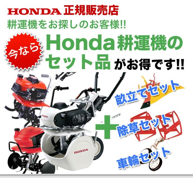 ホンダ正規販売店、耕運機をお探しのお客様、今ならホンダ耕運機のセット品がお得です