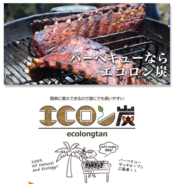 エコロン炭のキャッチコピー