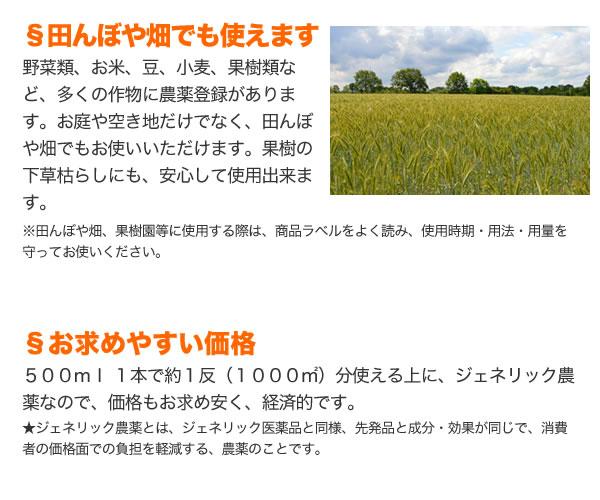 サンフーロンは田んぼや畑でも使えてお求めやすい価格です