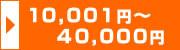10,001円~40,000円